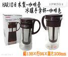 HARIO-日本製 耐熱玻璃壺/冰釀壺/手拿杯/沖泡壺/600ml--MCPN-7咖啡色