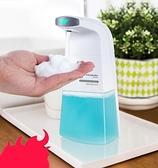 全自動洗手機智慧感應泡沫皂液器家用抑菌電動洗手液盒換液 夏季上新