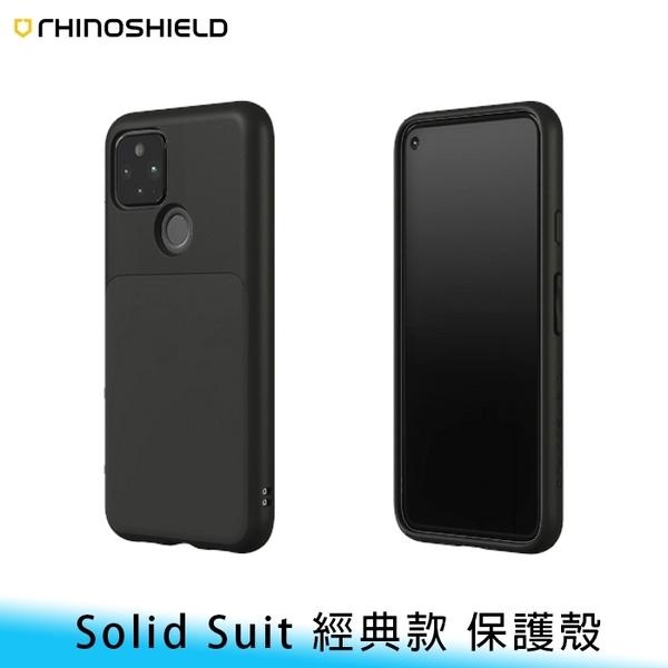 【妃航/免運】原廠 犀牛盾 SolidSuit Google Pixel 5 經典款 耐撞/防摔 保護殼 不退換貨