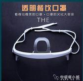 10只裝 透明口罩餐飲專用食品酒店塑料廚房餐廳飯店微笑防霧 安妮塔小舖