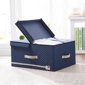 折疊收納箱雙隔層衣服收納箱有蓋整理箱子玩具收納折疊衣物儲物盒特大號LX 免運