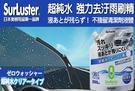 日本原裝 SurLuster 超純水 強力去汙雨刷精 S-103 高純度水 不殘留泡沫液體 除塵 超撥水