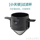 咖啡壺 玻璃咖啡壺套裝手沖咖啡杯滴漏式冷萃滴濾杯沖煮隨身杯器具過濾器 艾家