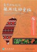臺灣原住民族藥用植物彙編﹝精裝﹞附DVD