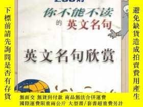 二手書博民逛書店罕見250則你不能不讀的英文名句・英文名句欣賞Y12916 [臺