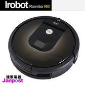 [建軍電器]全新現貨 15個月在台保固 Irobot Roomba 980 掃地機器人 鋰電池 非LG Neato