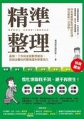 (二手書)精準整理:最強!工作與金錢整理絕技,招招改變你的職場運和財富收入