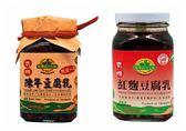 味榮 展康 有機陳年豆腐乳320g/有機紅麴豆腐乳340g/罐