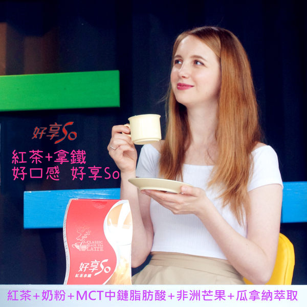 好享So 紅茶防彈拿鐵 (不含奶精配方)