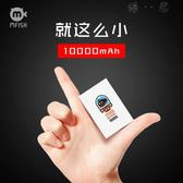 超薄小巧萌便攜迷你10000毫安卡通行動電源