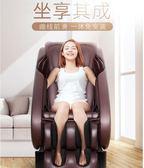 按摩椅家用全身太空艙全自動多功能揉捏按摩器電動沙發椅WD    電購3C