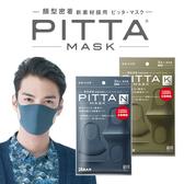 《日本製》PITTA MASK 高密合可水洗口罩 一包3入【海軍藍/卡其綠】  ◇iKIREI