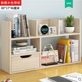 小型書架桌面簡易學生收納整理小櫃子多層簡約創意辦公桌上置物架主圖款 創意家居生活館