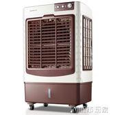 冷風機 誌高移動冷風機單冷工業空調扇商用制冷氣扇水冷風扇家用小空調220V igo 城市玩家