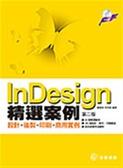 (二手書)InDesign精選案例:設計+後製+印刷+商用實例(第2版)