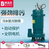 抽水機 潛水泵家用220V抽水機高揚程泥漿泵污水泵全自動化糞池排污抽水泵 第六空間 MKS