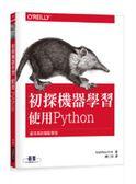 (二手書)初探機器學習|使用Python