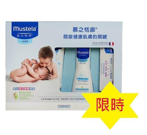 【限量下殺】Mustela 慕之恬廊 嬰兒清潔護膚禮盒 (附提袋)