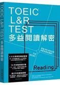 TOEIC L&R TEST多益閱讀解密(2018新制)