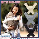 第二代MINI-ZONE 可調整X型減壓 揹帶/揹巾/背巾65-75cm