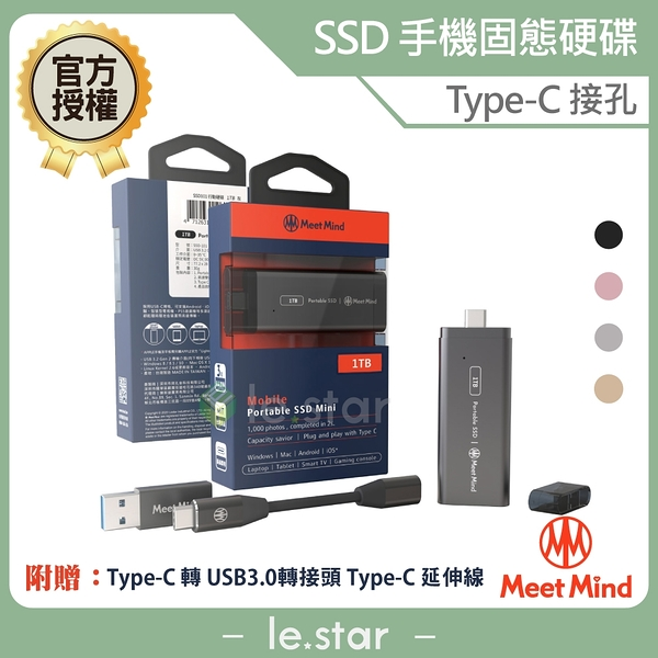Meet Mind GEN2-04 SSD 固態行動碟 1TB