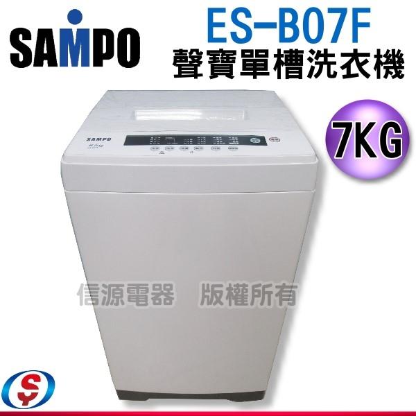 【新莊信源】SAMPO聲寶6.5公斤全自動洗衣機ES-B07F