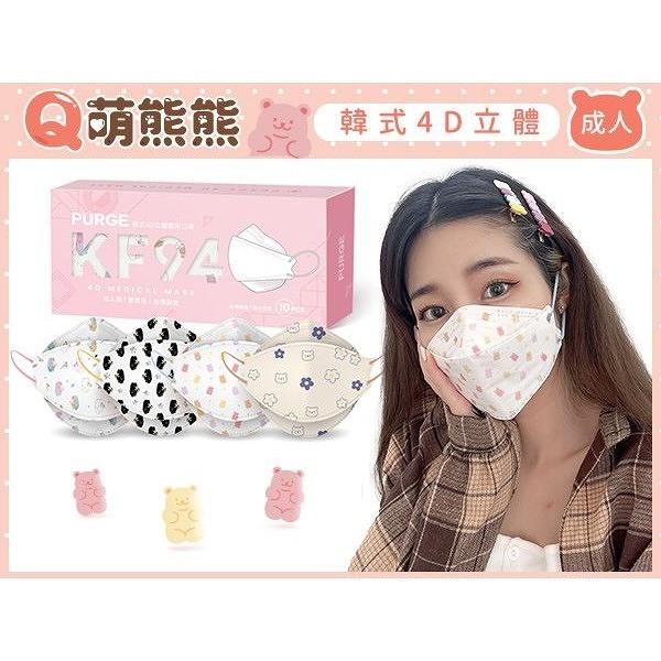 PURGE 普潔 成人款韓式4D立體醫用口罩(10入)熊熊款 款式可選【小三美日】
