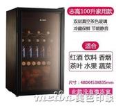 ChQM/志高 LC-100G冰吧透明玻璃冷藏冰箱 茶葉保鮮櫃 紅酒恒溫櫃QM 美芭
