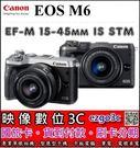 《映像數位》 Canon EOS M6 機身+EF-M 15-45mm IS STM 單鏡組【全新佳能公司貨】【登錄送2好禮】*