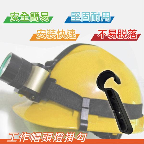 工作帽(頭燈)掛鉤 1入