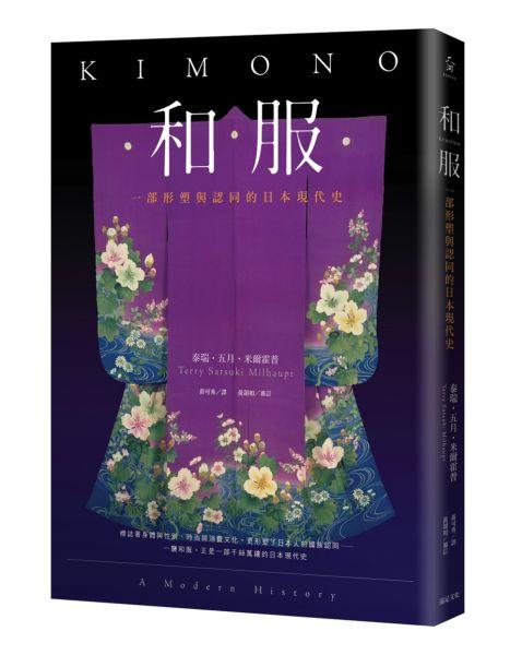 和服:一部形塑與認同的日本現代史(全彩典藏版)【城邦讀書花園】