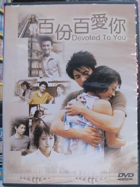 挖寶二手片-Y110-223-正版DVD-華語【百份百愛你】-吳奇隆 蘇有朋 郝雷(直購價)