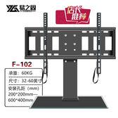 電視機底座 液晶電視底座萬能通用壁支架桌面底座32/37/40/42/50/55/60寸 莎瓦迪卡