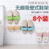 壁掛式浴室拖鞋架立體收納衛生間簡易粘貼家用門後鞋架塑膠墻吸盤【星時代家居】
