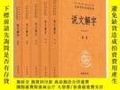 全新書博民逛書店說文解字(全五冊)中華書局 中華經典名著全本全注全譯Y25402
