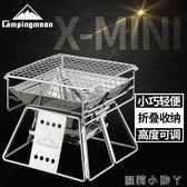 燒烤架戶外不銹鋼MINI超小烤爐家用野外木炭烤肉爐適合1-2人 igo蘿莉小腳ㄚ