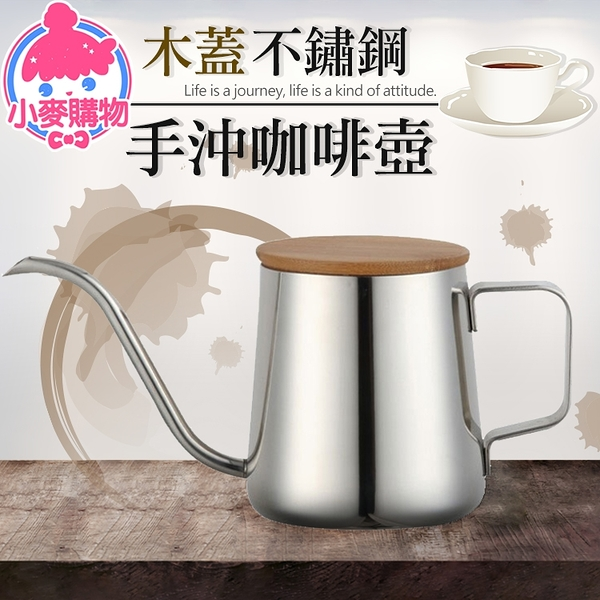 現貨 快速出貨【小麥購物】不銹鋼手沖咖啡壺 手沖壺 350ML 加厚【G104】