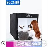 春影80cm小型攝影棚拍照補光燈套裝大型簡易迷你攝影燈箱便攜折疊ledLX 聖誕節