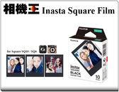 ★相機王★Fujifilm Instax Square Film 黑框版〔SQ10 SQ6 SP-3 專用底片〕空白 拍立得底片