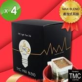 【南紡購物中心】《TMC》MAX BLEND 濾泡式耳掛咖啡 (10gx10包/盒)4盒