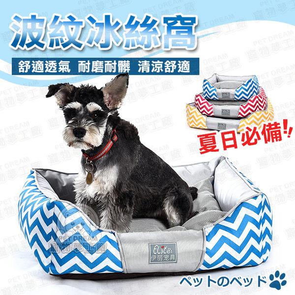M號寵物窩 涼感波紋冰絲窩 冰絲窩  夏日涼墊 狗窩 貓窩 冰絲墊 冰墊 涼感 耐磨 耐髒 寵物床 透氣