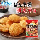 日本 Bonchi 明太子風味米果 65g 明太子米果 米果 仙貝 餅乾 日本餅乾