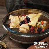 【富統食品】獨享包黑蒜燉雞400g