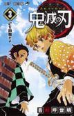 鬼滅の刃<3>(ジャンプコミックス) 日文書