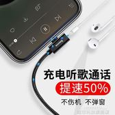 蘋果數據線iPhone6充電線耳機轉接頭plus二合一轉換器X快充iphonex 城市科技