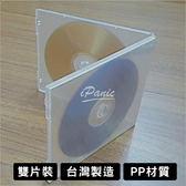 台灣製造 CD盒 2片裝 PP材質 透明 10mm 光碟盒 DVD盒 光碟保存盒 光碟收納盒 光碟整理盒