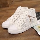 夏季高筒鏤空網紗帆布鞋蕾絲透氣休閒板鞋網鞋網面女鞋單鞋小白鞋【東京衣秀】