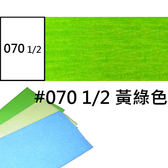 Beatrix Peacock Crepe 崧億 皺紋紙 070 1/2 黃綠色 約50*150cm