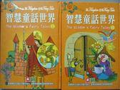 【書寶二手書T5/兒童文學_MSH】智慧童話世界_1&2冊合售_附殼