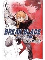 二手書博民逛書店 《BREAK BLADE破刃之劍(1)》 R2Y ISBN:9861004262│吉永裕之介